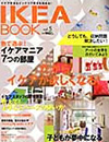 IKEA BOOK(vol.5)